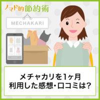 メチャカリを1ヶ月利用した感想・口コミは?申込方法・レンタルや返却の手順・疑問点を徹底解説