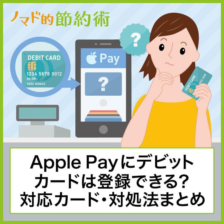 アップル ペイ デビット カード