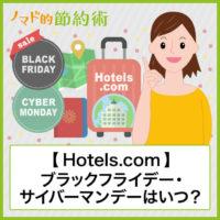 【2020年版】Hotels.comのブラックフライデーはいつ?サイバーマンデーは?日程等のまとめ