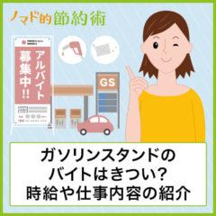 【体験談】ガソリンスタンドのバイトはきつい?時給や仕事内容・高校生や女性におすすめな理由を紹介