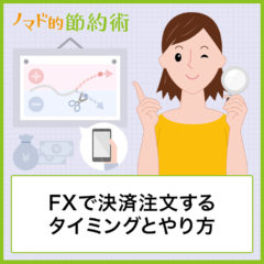 FXで決済注文するタイミングとやり方を徹底解説!ルールを決めて損切りしよう【パンダでもできるFX #5】