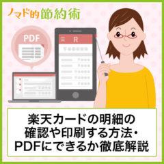 楽天カードの明細を確認する方法や印刷する方法・PDFにする方法があるかどうか徹底解説