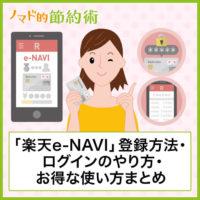 楽天カード「楽天e-NAVI」への登録方法やログインのやり方・お得な使い方まとめ