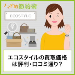 エコスタイル(ECOSTYLE)の買取価格は評判・口コミ通り?査定申込から現金受取までの流れと使った感想まとめ