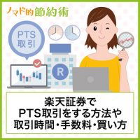 楽天証券でPTS取引(夜間取引)するやり方や取引時間・買い方を画像つきで解説
