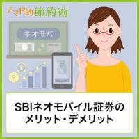 SBIネオモバイル証券でTポイント株購入して配当金をもらいまくる方法を徹底解説!メリット・デメリット・手数料節約のやり方まとめ