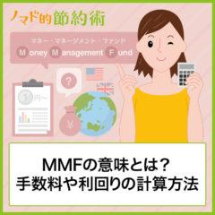 MMFの意味とは?気になる手数料や利回りの計算方法・買い方を解説