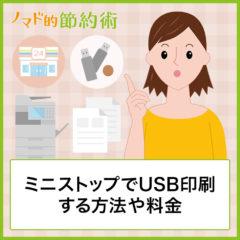 ミニストップでUSB印刷する方法や料金・プリントできるファイル形式を解説。PDFやワード・エクセルは印刷できる?