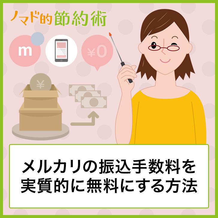 メルカリ 銀行 振込 手数料