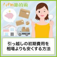 【体験談】引っ越しの初期費用を相場よりも安くする9つの方法を経験者が紹介