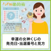 幸運の女神くじの発売日・当選番号と見方をわかりやすく解説。2019年7月12日抽選