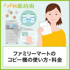 ファミリーマートのコピー機の使い方・料金・コピーのやり方と用紙持ち込みについて解説