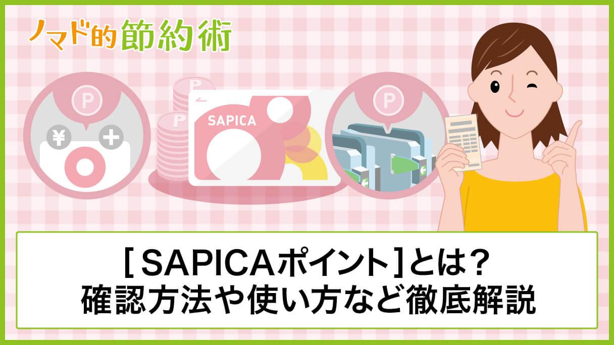 SAPICA(サピカ)ポイントとは?サピカポイントの確認方法や使い方など ...