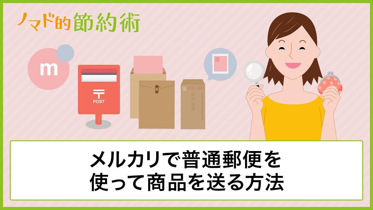 配達 普通 郵便 土曜日