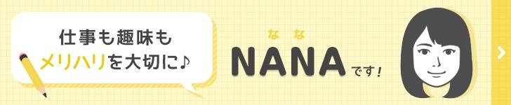 NANAのプロフィール