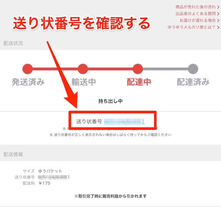 郵便 追跡 アプリ 日本