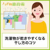 洗濯物が乾きやすくなる干し方のコツ7選。写真つきで早く乾かすための方法を紹介