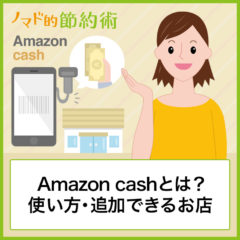Amazon cashとは?使い方・追加できるお店・現金追加できない場合の対処方法を徹底解説