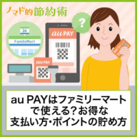 au PAYをファミリーマートで使って支払う方法を解説!Pontaポイントの貯め方や使えないときの対処法まとめ