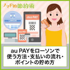 au PAYをローソンで使う方法・支払いの流れ・Pontaポイントの貯め方について徹底解説