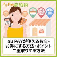【2021年最新版】au PAYが使えるお店の一覧・加盟店でお得にする方法まとめ。ポイントを二重取りする方法も
