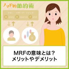 MRFの意味とは?メリットやデメリット・気になるリスクや手数料・申込みの方法を解説