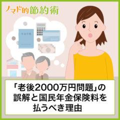 「老後2000万円問題」の誤解と国民年金保険料を払うべき理由、老後のお金の不安を解消するためにできることについて解説