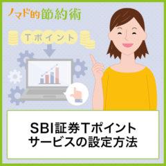 SBI証券Tポイントサービスの設定方法・投資信託を買うときにポイントを使う方法を徹底解説