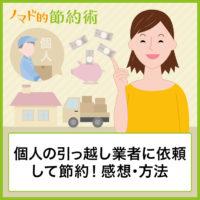 【体験談】個人の引っ越し業者で4万円の節約!依頼してみた感想・方法を紹介