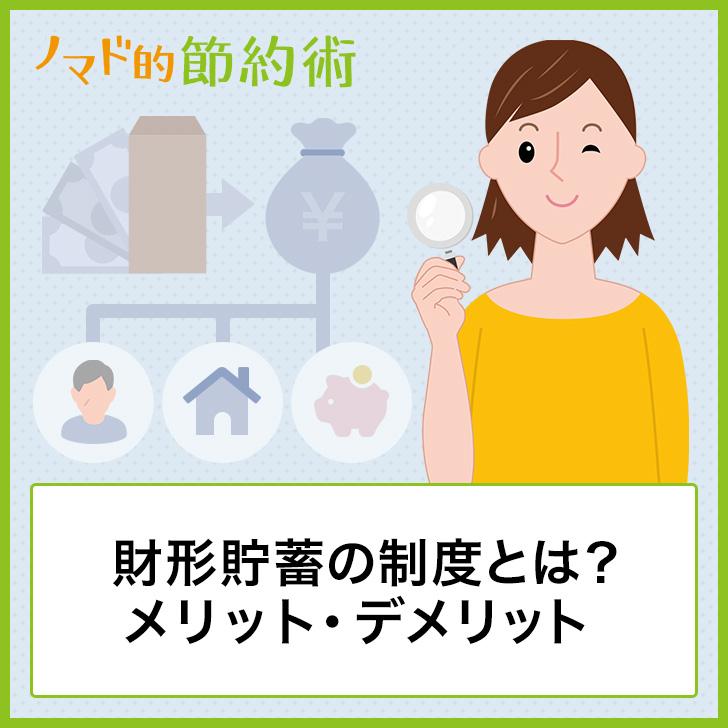 貯蓄 財形 大阪府/事業一覧