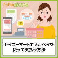 セイコーマートでメルペイを使って支払う方法とメルペイが使えない場合の対処法について