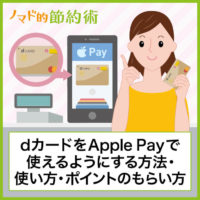 dカードをApple Payで使えるようにする設定方法・使い方・キャンペーンで1,000ポイントもらう方法