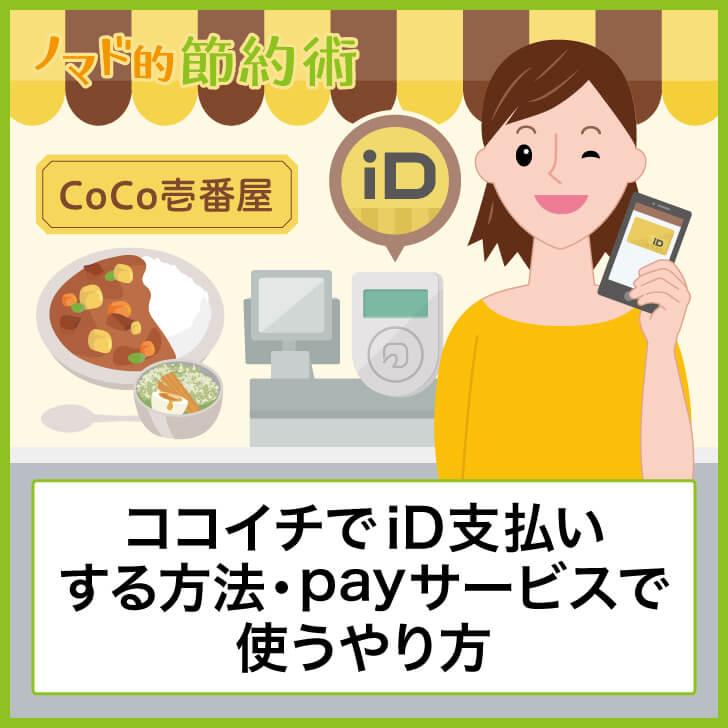 D 払い ココイチ