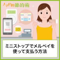 ミニストップでメルペイを使って支払う方法・クーポンの使い方・iDで買う手順も紹介