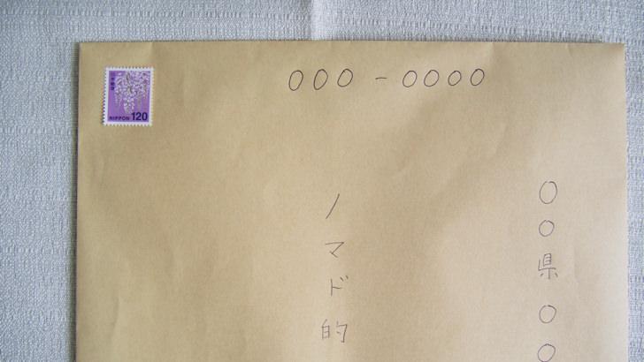 大きい 封筒 切手