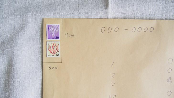 封筒 の 切手 は いくら です か