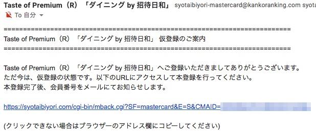 日 和 マスター カード 招待 ゴールドダイニング by