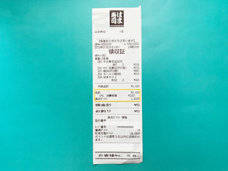 払い は ま 寿司 d 「d払い」に障害が発生 コード決済などが利用しづらい状況に【回復】