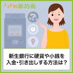 新生銀行に硬貨や小銭を入金する方法と引き出す方法はある?提携ATMや手数料・利用時間帯もあわせて紹介