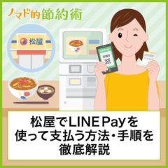 松屋でLINE Payを使って支払う方法・使い方を写真付きで徹底解説