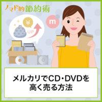 メルカリでCD・DVDを高く売る8つの方法を徹底解説!梱包のやり方や発送方法まで全部わかる