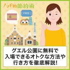 【実録レポ】グエル公園に無料で入場できるオトクな方法や行き方を徹底解説!