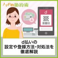 d払いの設定や登録方法を画像付きで徹底解説!登録できない原因と対処法も紹介