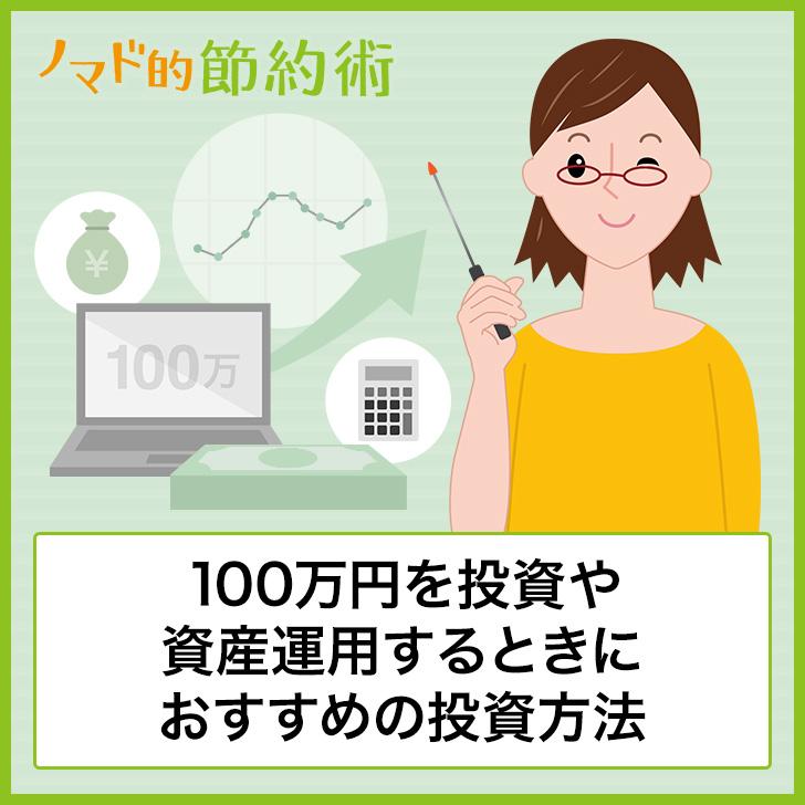 100 万 円 投資
