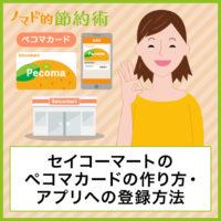 セイコーマートのポイントカード「Pecoma(ペコマ)カード」の作り方・アプリへの登録方法