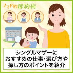 シングルマザーにおすすめの仕事6つ・選び方や探し方のポイント7つ