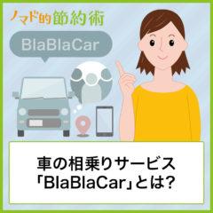 車の相乗りサービス「BlaBlaCar(ブラブラカー)」とは?登録方法や乗り方を使った経験から紹介