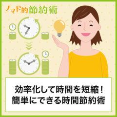 効率化して時間を短縮!簡単にできるおすすめの時間節約術6つと便利アイテム4つ