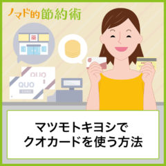 マツモトキヨシでクオカードを使う方法・残高0円になったときの支払い方法を徹底解説