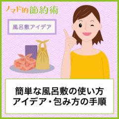簡単な風呂敷の使い方アイデア10選と包み方の手順を画像つきで解説